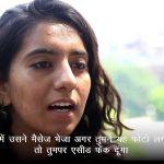Cyber Stalking Hindi